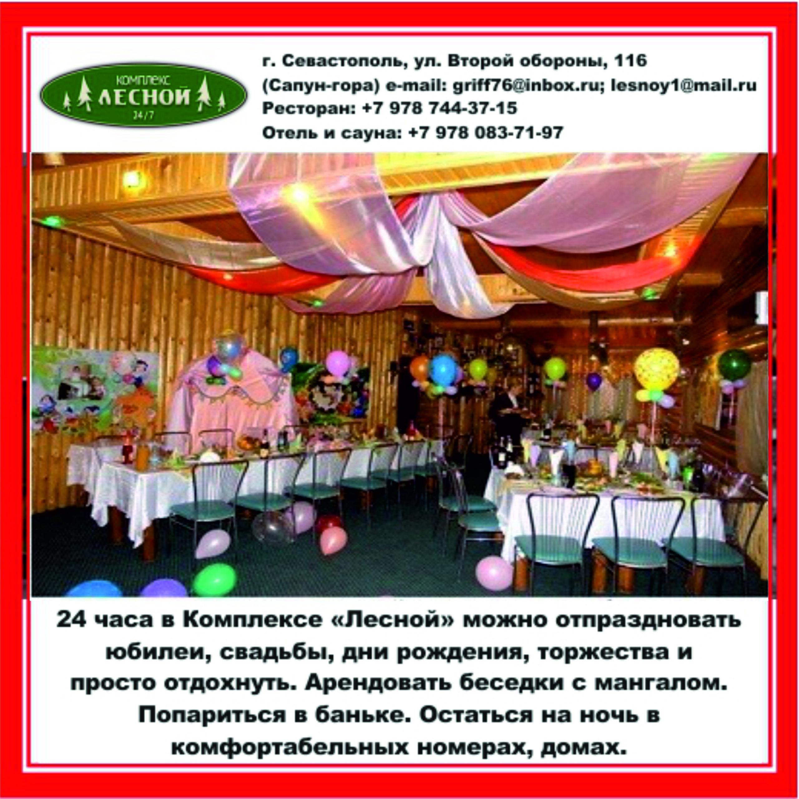 ALeснойNovyi2021