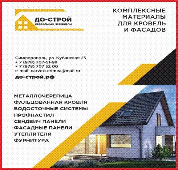 Dо-стройТПК
