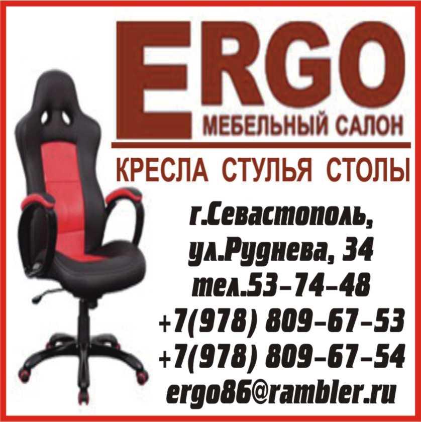_Ergo