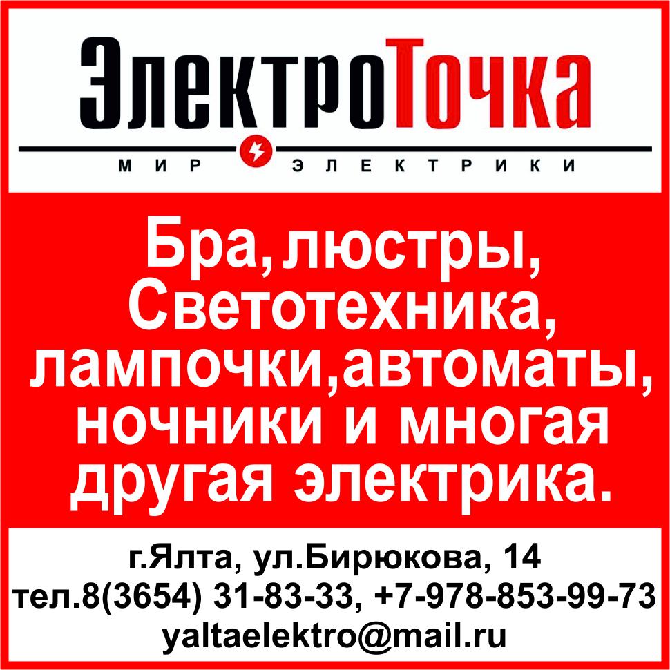 Электроточка_Ялта_2017