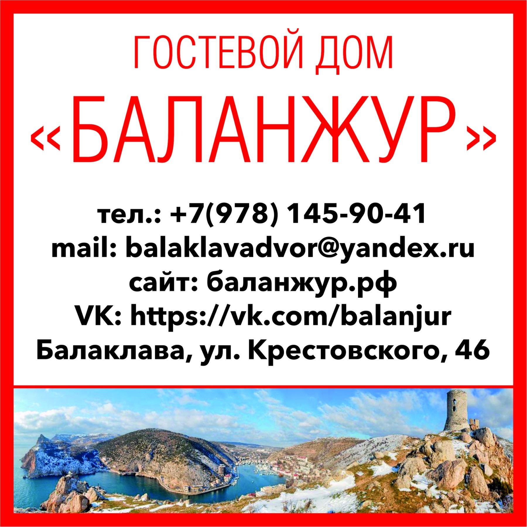 BalangurГостевойДом