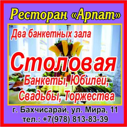 StolovayaАрпат