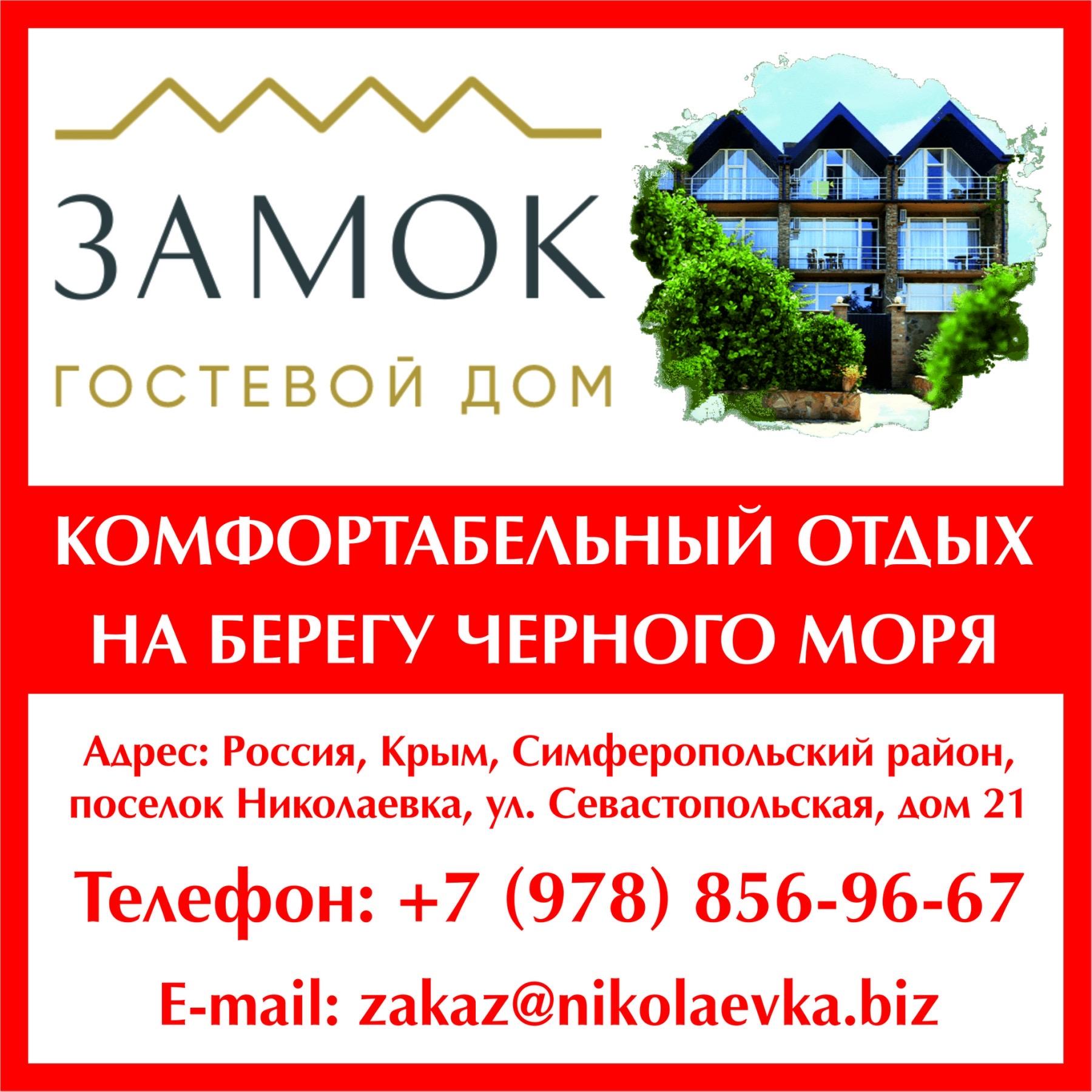 ZamokГостДомНиколаевка