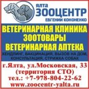 Зооцентр_Ялта_2017