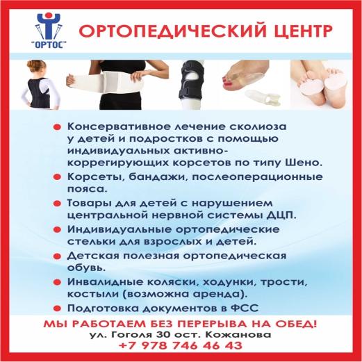 Ortopediya