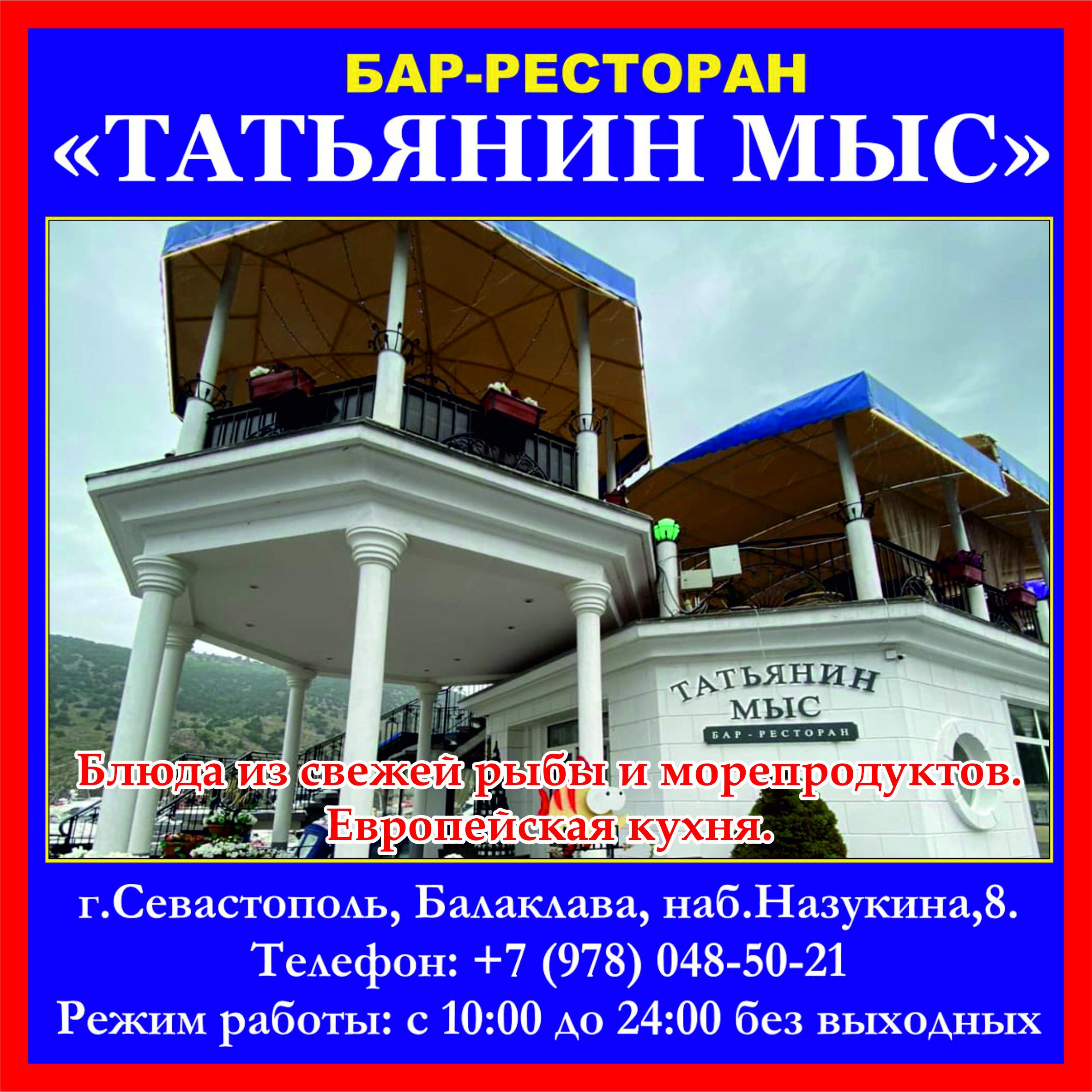 TатьянинМыс