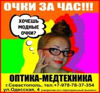 ОптикаМедтехника_2019_ЦВЕТА
